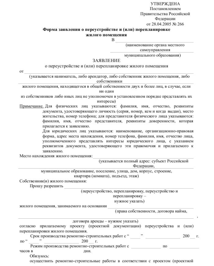 Образец заявления  на перепланровку квартиры_001