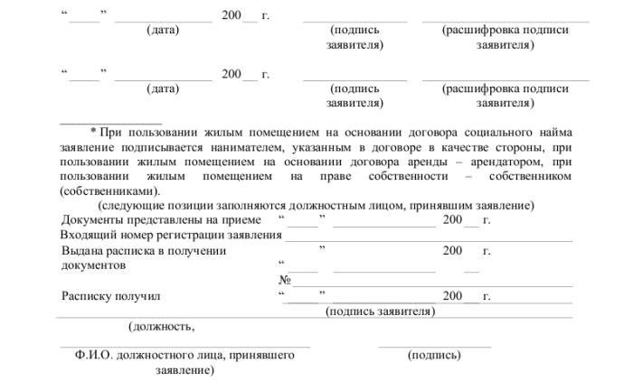 Образец заявления  на перепланровку квартиры_003