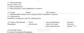 Образец заявления на получение ИНН_001