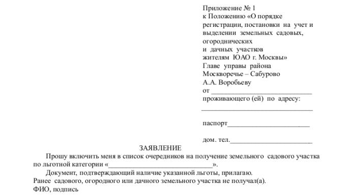 Образец заявления на получение земельного  участка