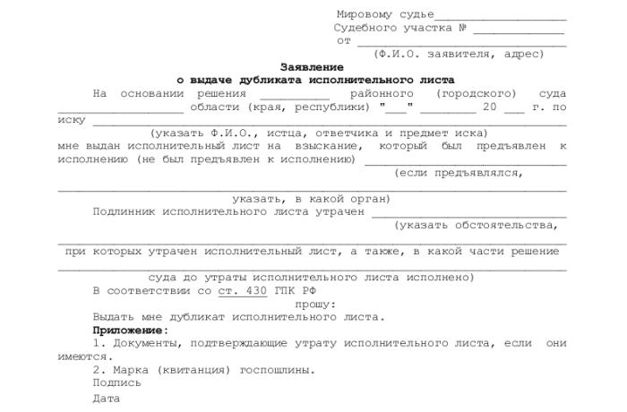Образец заявления на получение исполнительного листа