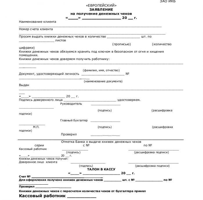 Образец заявления на получение чековой книжки