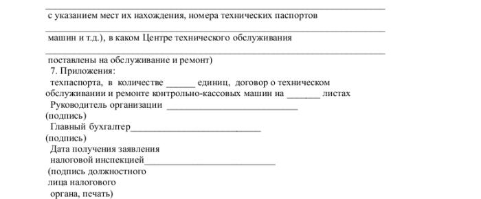 Образец заявления на постановку на учет ККМ_002