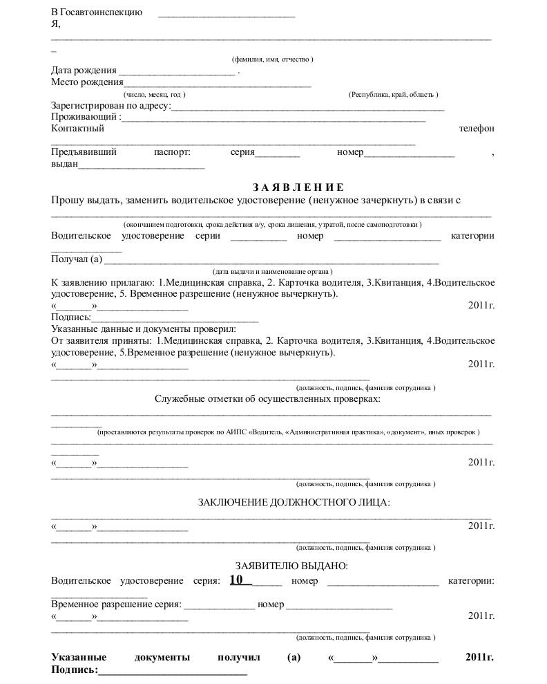 Заявление на замену эклз 2016 бланк скачать - b