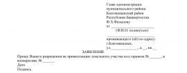 Образец заявления на приватизацию земельного участка