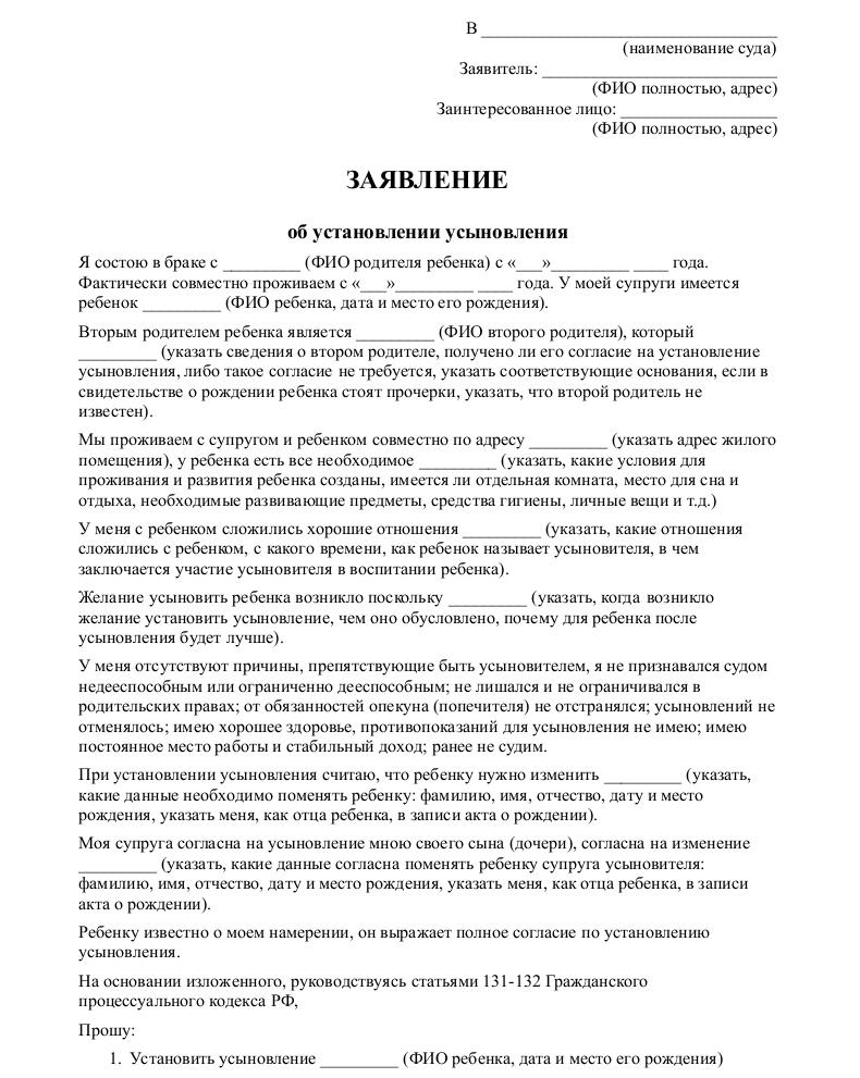 Заявление в росреестр о внесении изменений в егрп - 5
