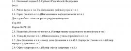 Образец заявления на регистрацию ООО