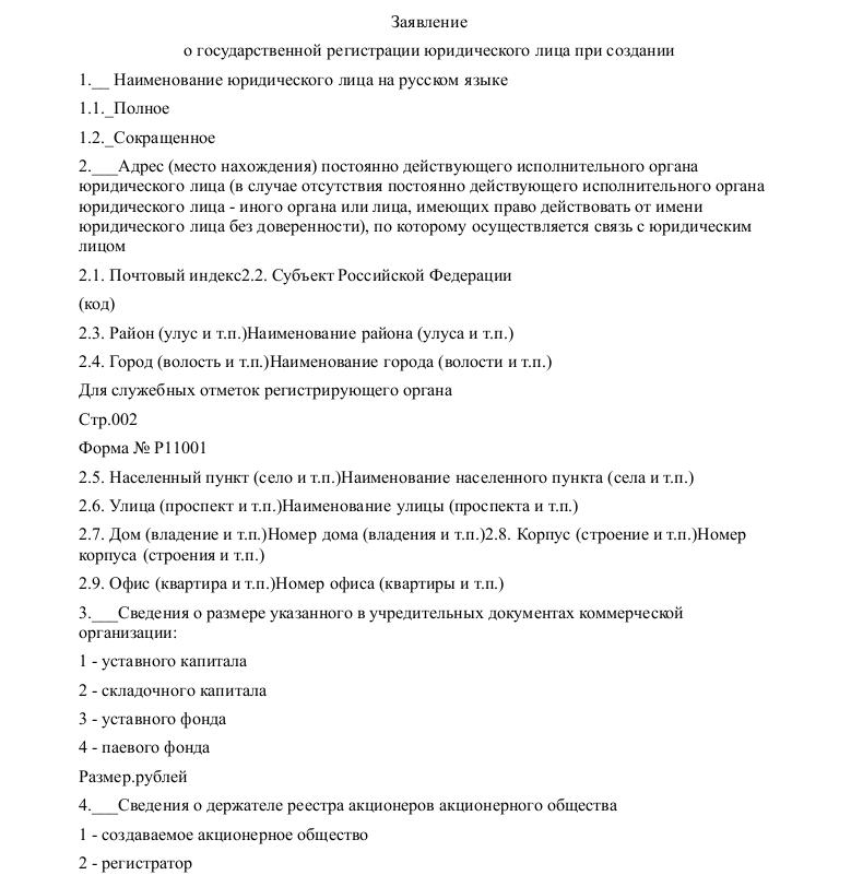 Договор об Учреждении ООО пример
