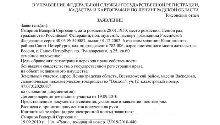 Образец заявления на регистрацию права собственности