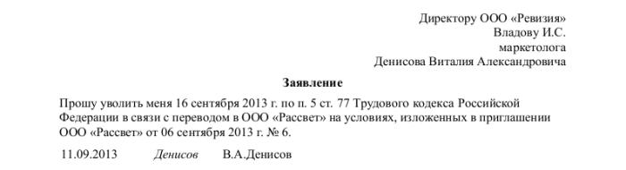образец заявление на увольнение в порядке перевода