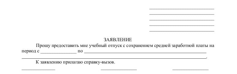 Заявление на учебный отпуск скачать образец, бланк. Пример формы.