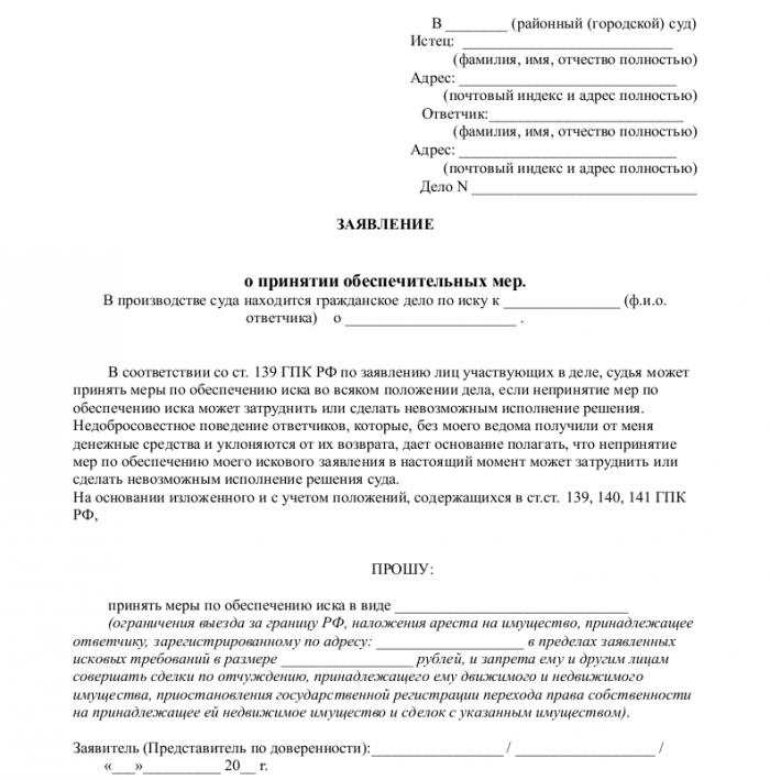 Образец заявления об обеспечении запрета на регистрационные действия