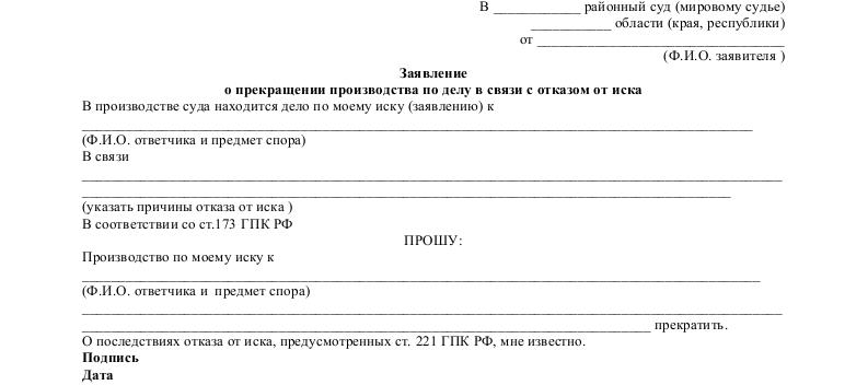 Образец отказа от иска в гражданском процессе 2018 | скачать форму.