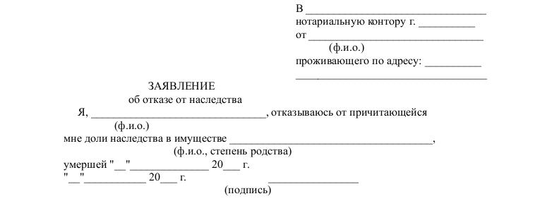Образец заявления об увольнении - a7