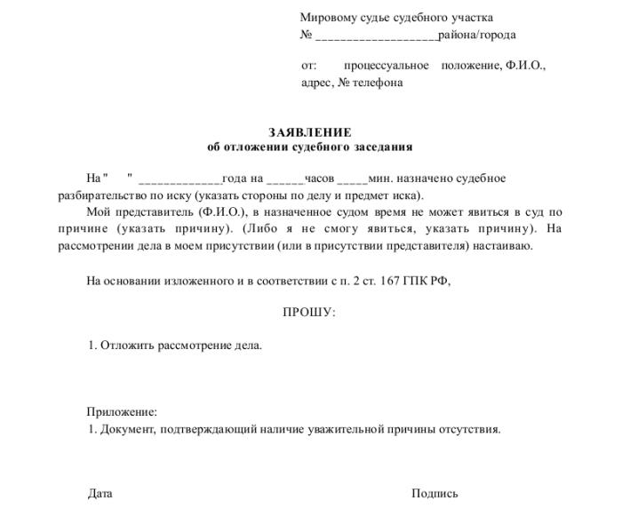 Образец заявления об отложении судебного заседания