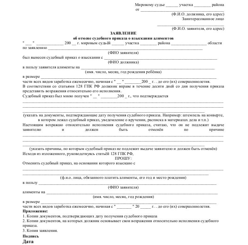 образец заявления об отмене суд приказа