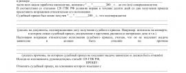 Заявление об отмене заочного решения образец - 9f6e