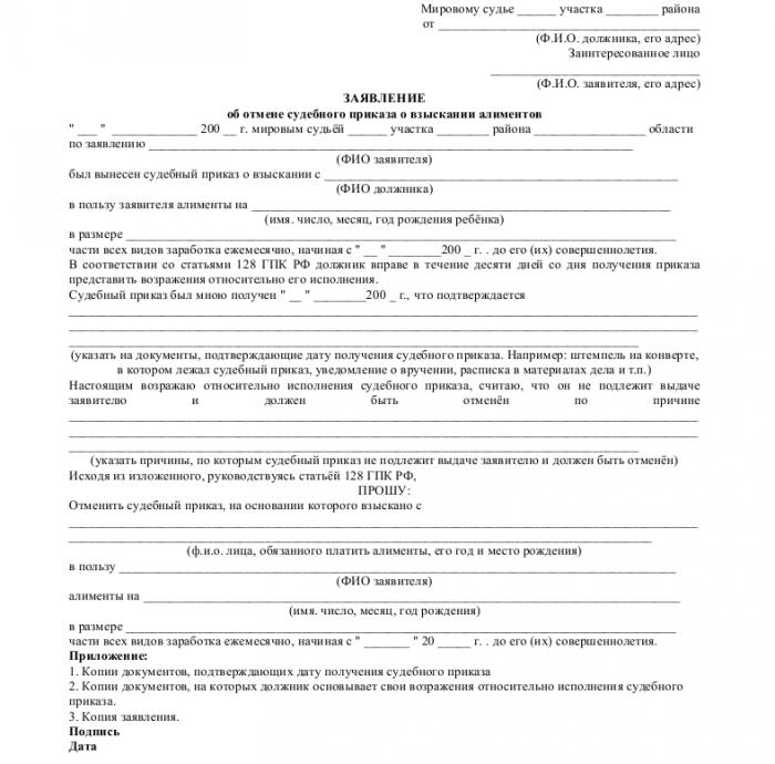 Заявление об отмене судебного приказа по налогам образец - c