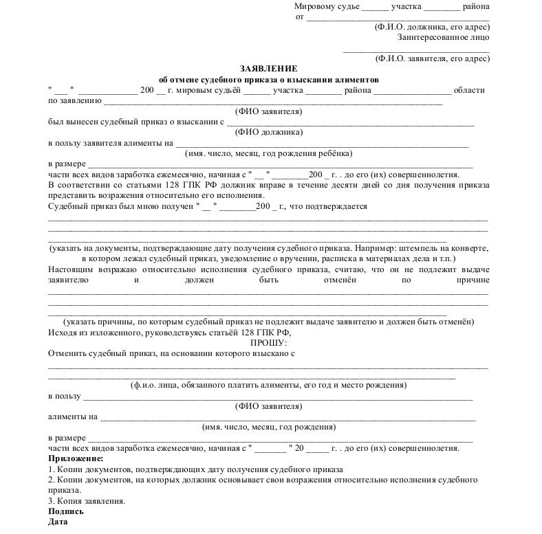 Заявление об отмене заочного решения суда образец - 1
