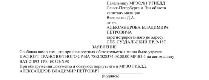 Образец заявления об утере паспорта