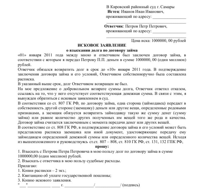Банк Москвы образец платежного Поручения