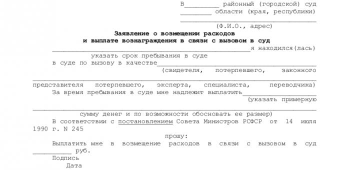Образец заявления о возмещении судебных расходов