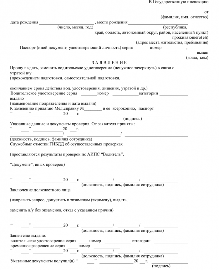 Заявление о выдаче загранпаспорта пример заполнения - 3b3