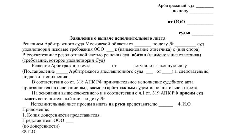 Заявление о выдаче исполнительного листа в арбитражный суд г москвы - adab8