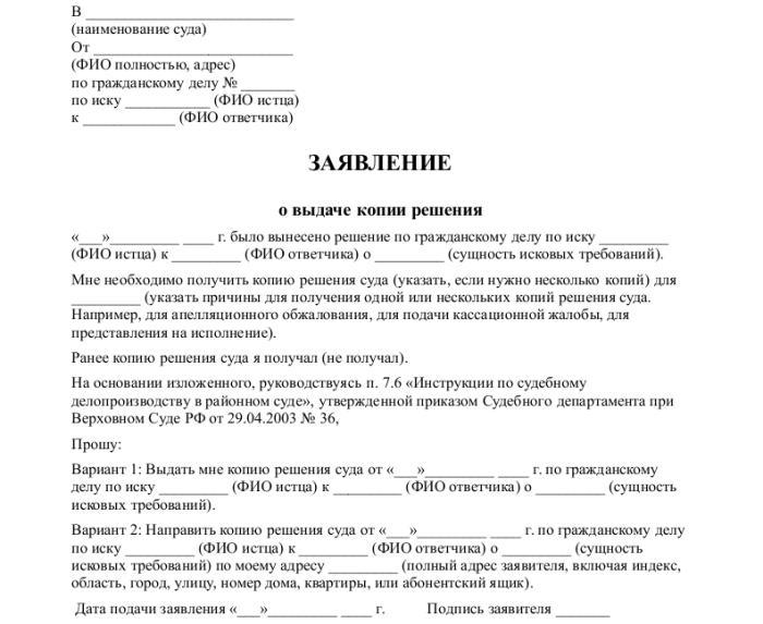 Заявление на выдачу решения суда (образец, определения)
