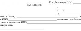 Образец заявления о выходе участника из ООО