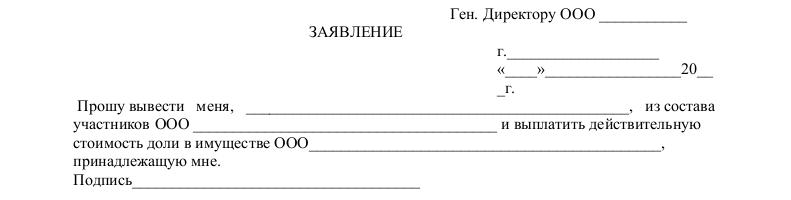 Заявление о выходе участника из ооо скачать образец, бланк.