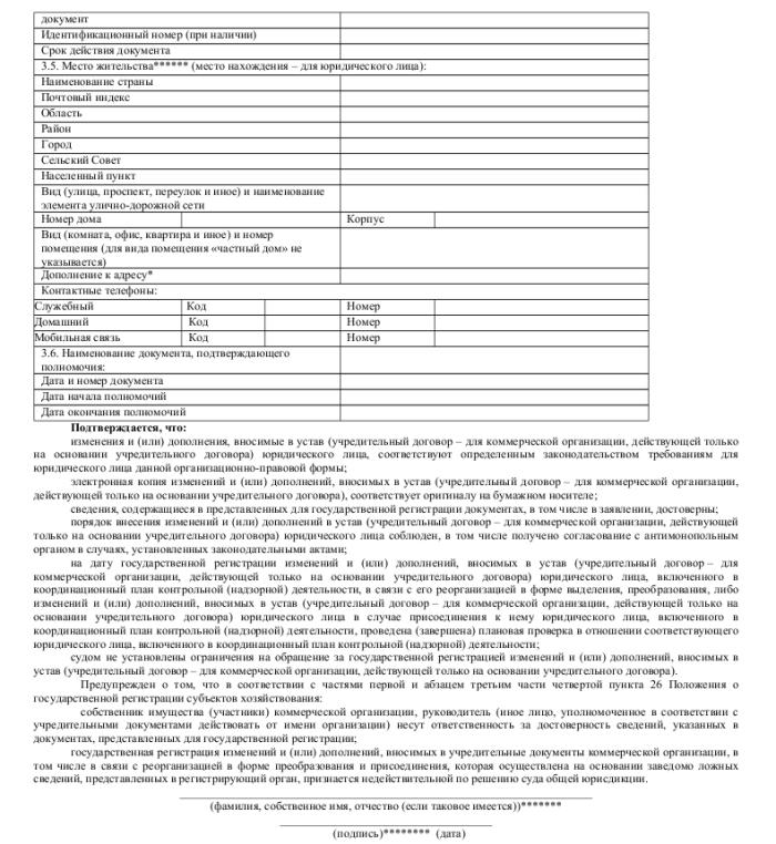 Образец заявления о государственной регистрации изменений_002