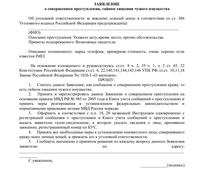 Заявление о государственной регистрации физического лица в качестве ип - 066