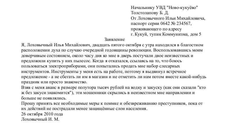 Заявление о государственной регистрации физического лица в качестве ип - b6a5