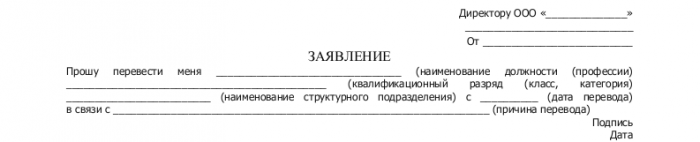 Образец заявления о переводе на другую должность