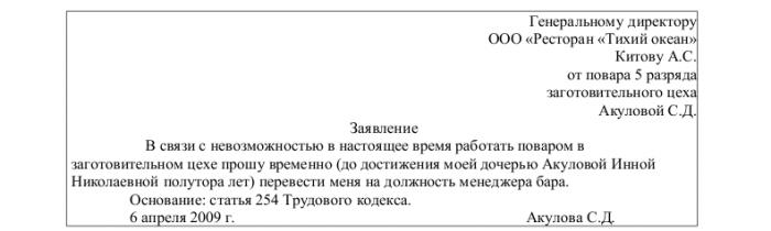 Образец заявления о переводе