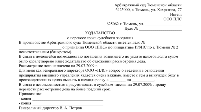 Образец заявления о переносе судебного заседания