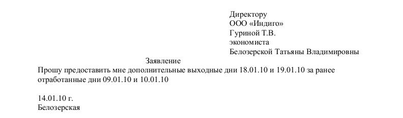 Запроса на предоставление выписки из егрюл