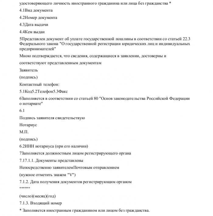 Образец заявления о прекращении деятельности ИП_002