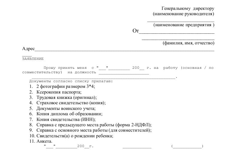 Заявление о приеме на работу образец заполнения 2016 - 52