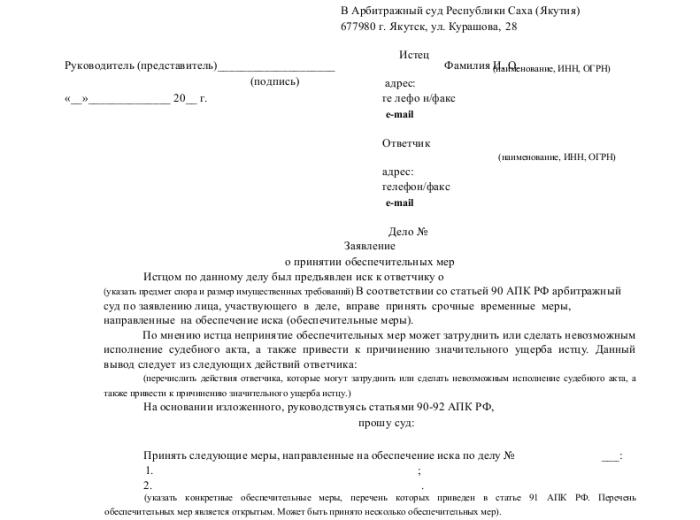 Заявление о наложении обеспечительных мер образец instantcms 2. 3.
