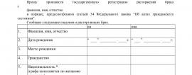 Образец заявления о разводе в ЗАГС_001