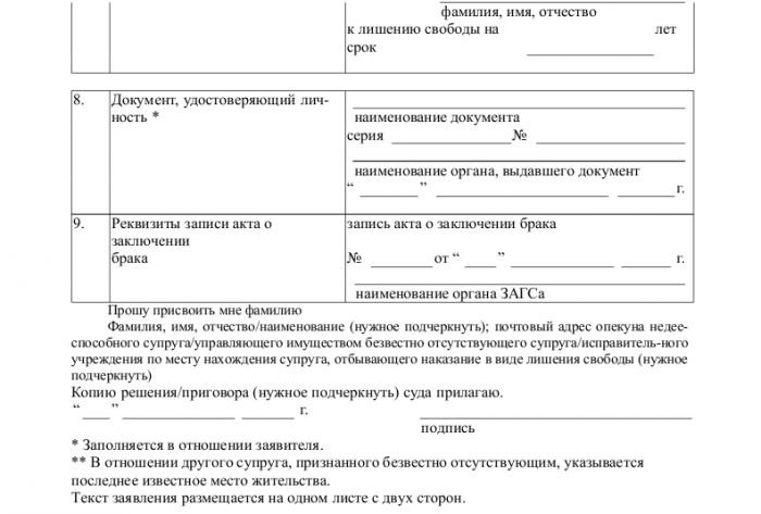 заявление о расторжении брака образцы документов