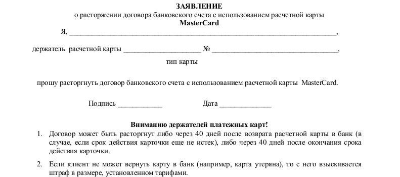 Мегафон заявление на расторжение договора развлекательный сервис.