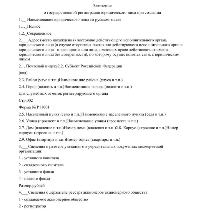 Образец заявления о регистрации юридического лица