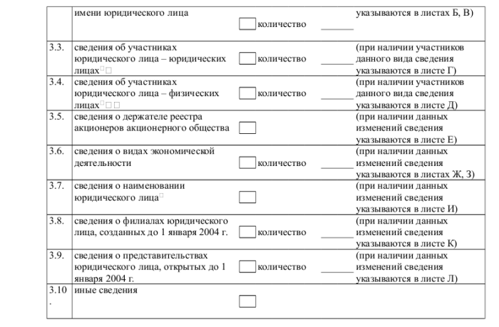 Заявление p14001 образец заполнения - 0652
