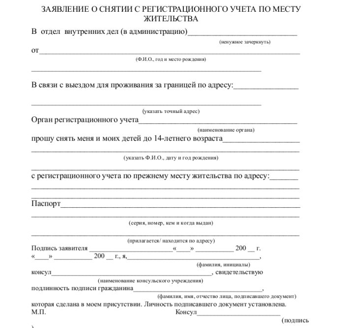 Образец заявления о снятии с регистрационного учета по месту жительства