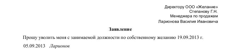 образец бланка как правильно написать заявление об увольнении