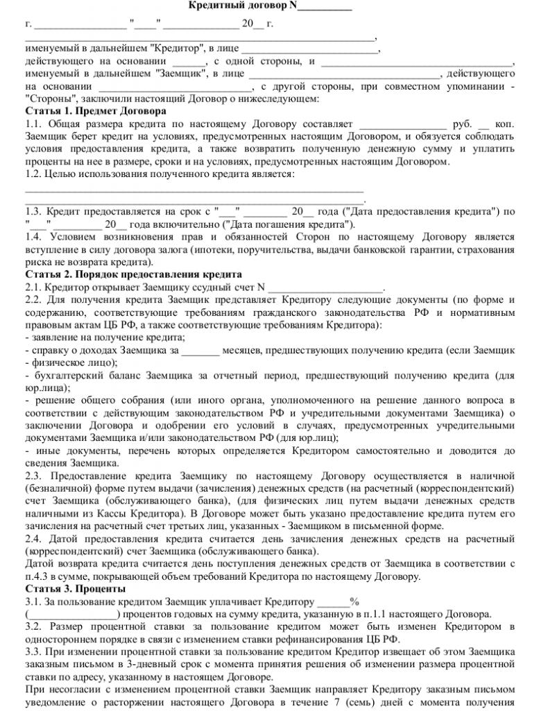 Образец кредитного договора  _001
