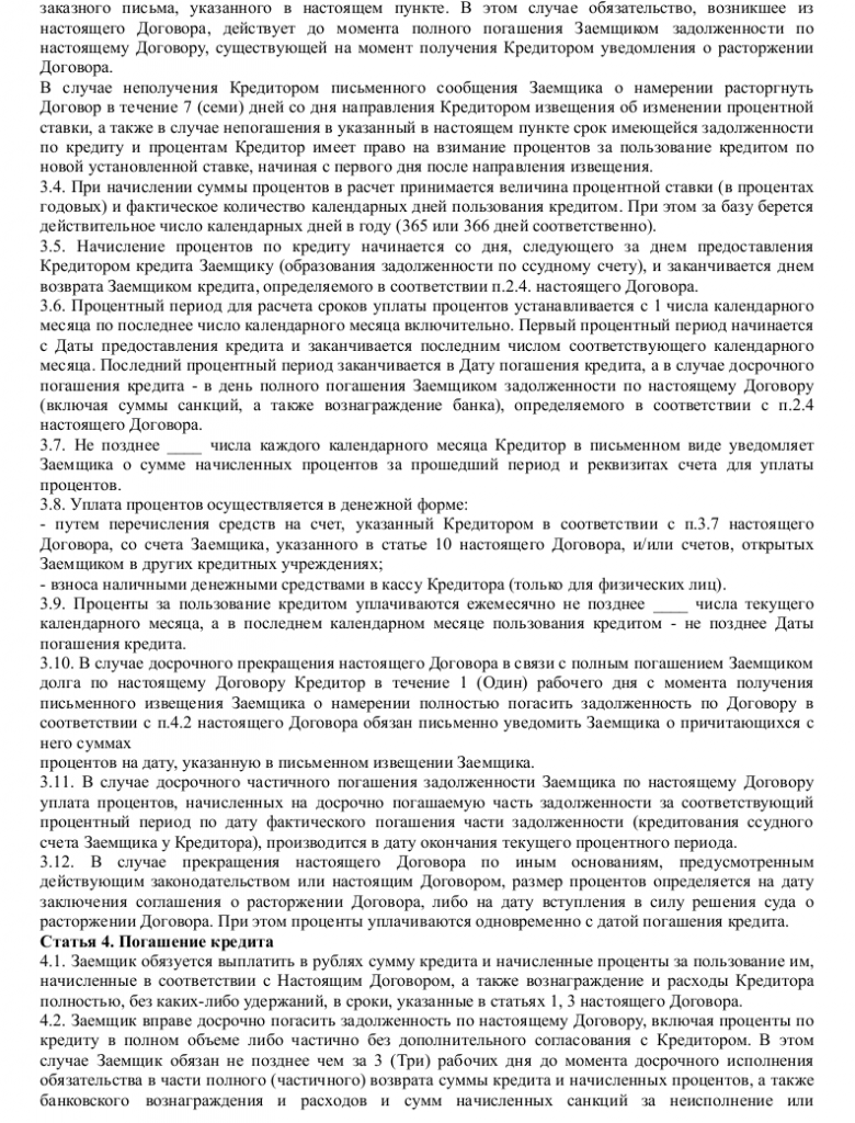 Образец кредитного договора  _002